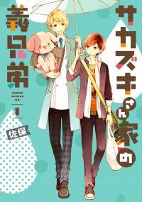 The Sakazuki Stepbrothers