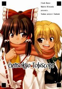 Touhou - Gensokyo Tobiscope (Doujinshi)