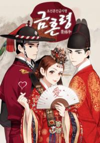 Joseon's Ban On Marriage