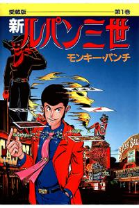 Lupin III: World's Most Wanted