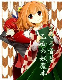 Touhou ~ Rokurokubi And The Maiden's Youma Book