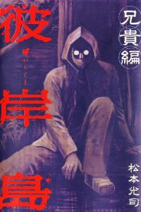 Higanjima: Aniki-hen