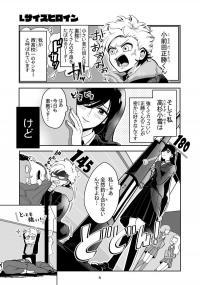 Takasugi's Tiny Delinquent Hero