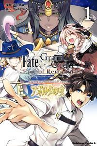 Fate/Grand Order: Epic Of Remnant: Pseudo-Singularity II: Women Of Agartha
