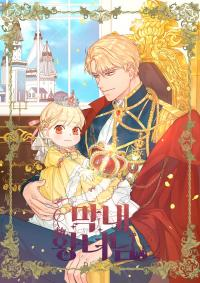 The Youngest Princess