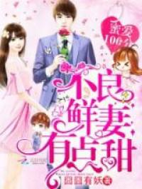 100% Sweet Love: The Delinquent XXX Wife Is A Bit Sweet (Novel)