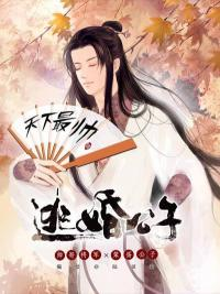 The Young Master Who Ran Away From His Marriage