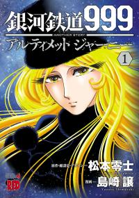 Galaxy Express 999 Another Story: Ultimate Journey