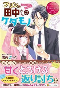 Pudding Tanaka Is a Beast