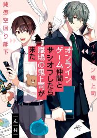 Online Game Nakama to Sashi Off shitara Shokuba no Onijoushi ga Kita.