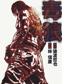 Dokuro (2002)