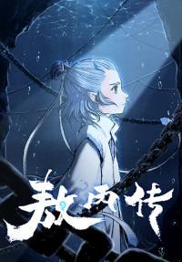 Aobing Zhuan