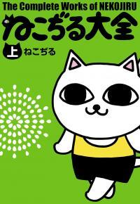 The Complete Works Of Nekojiru