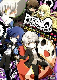Persona Q Comic Anthology (DNA Media Comics)