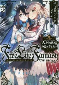 Jingai Hime Sama, Hajimemashita - Free Life Fantasy Online
