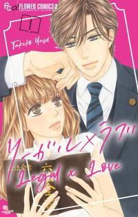 Legal X Love