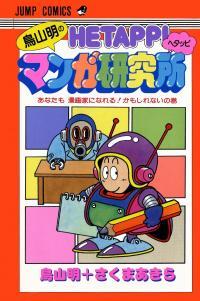 Toriyama Akira no Hetappi Manga Kenkyuusho
