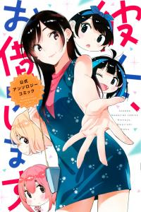 Kanojo, Okarishimasu - The Official Anthology