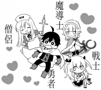 The Journey of the Brave Hero and his Harem