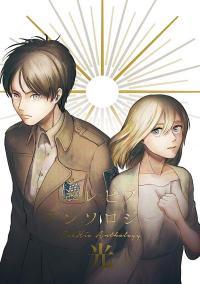 EreHis Anthology Hikari