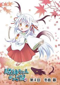 Rinjin-chan Ga Shinpai