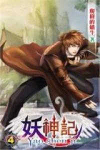 Yaoshenji (Novel)