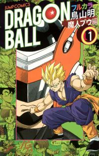 Dragon Ball Z Full Color - Majin Buu Arc