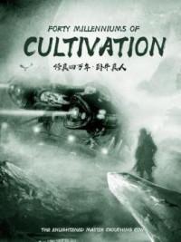 Xiuzhen Si Wan Nian (Novel)