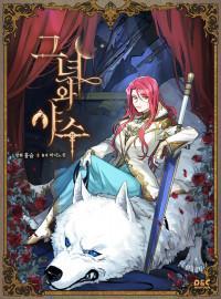 The Lady and the Beast (Hongseul)