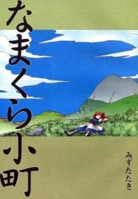Touhou - Lazy Komachi (Doujinshi)