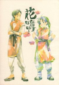 Suikoden - Flowerdarklight (doujinshi)