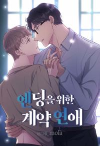 Contract Romance For An Ending
