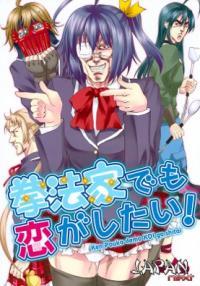 Hokuto No Ken & Chuunibyou Demo Koi Ga Shitai! - Kenpouka Demo Koi Ga Shitai! (Doujinshi)