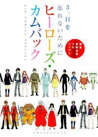 3.11 Wo Wasurenai Tame Ni Heroes Comeback