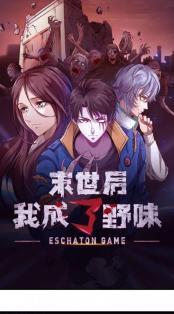 Eschaton game