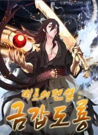 Legend Of Mir: Gold Armored Sword Dragon