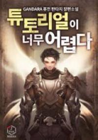 Tutorial Neomu Eolyeobda (Novel)