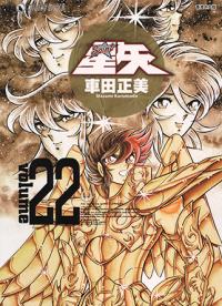 Saint Seiya (Kanzenban Edition)