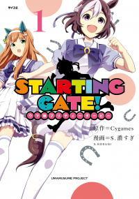 Starting Gate! Uma Musume Pretty Derby