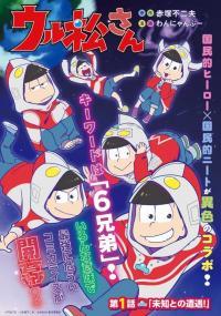 Ultraman X Osomatsu-san