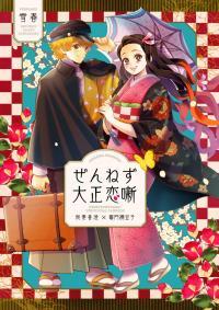 Zenitsu and Nezuko After Story (Doujinshi)