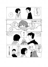 A Yuri Story Between Goddesses