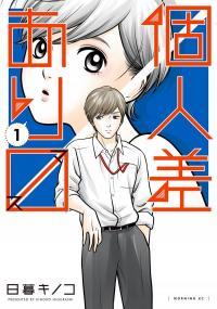 Kojinsa Arimasu