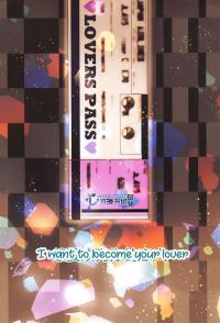 Eigyou Nika! – Cat Couple Extra (Lovers Ticket)