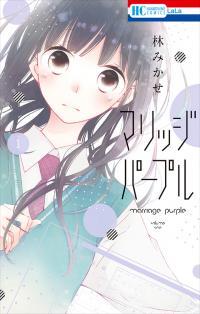 Marriage Purple
