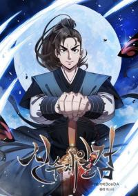 Shinsu Jeil Sword