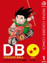 Dragon Ball - Digital Colored Comics
