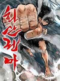Fist Demon of Mount Hua