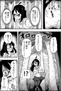 Youkai Tanukitsune