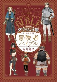 Dungeon Meshi World Guide: The Adventurer's Bible